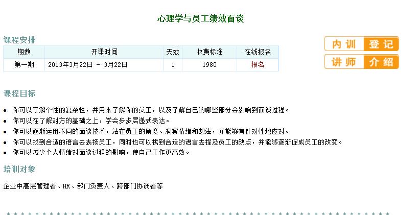 心理学与员工绩效面谈-上海地平线培训中心