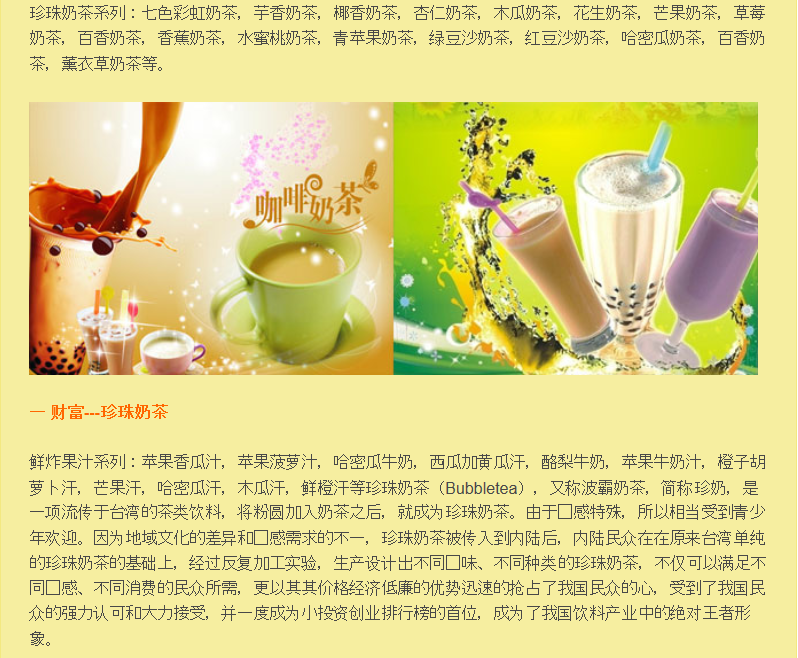 奶茶培训,专业奶茶加盟