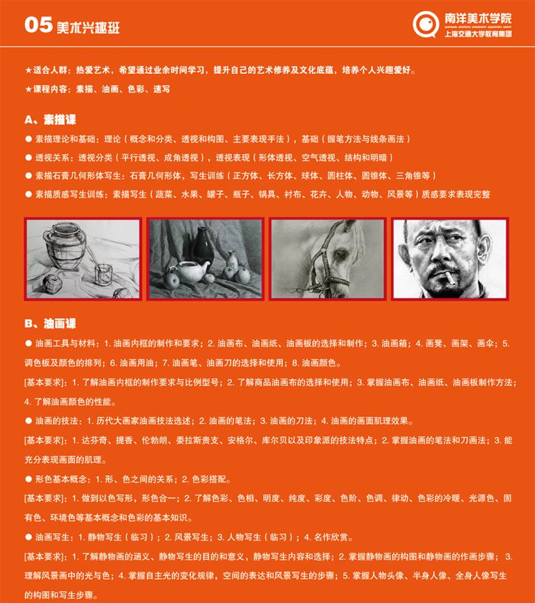 美术兴趣班-上海交大南洋学院图片